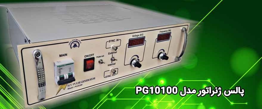پالس ژنراتور مدل PG10100
