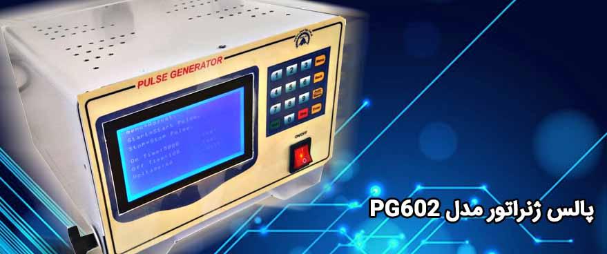 پالس ژنراتور مدل PG602