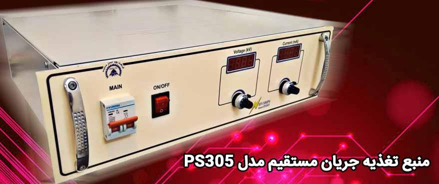 منبع تغذیه جریان مستقیم مدل PS305